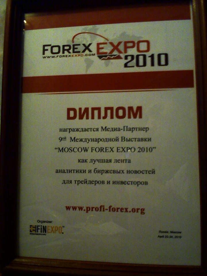 Форум трейдеров forex