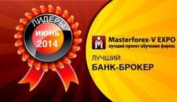 лучшие банки-брокеры Masterforex-V EXPO