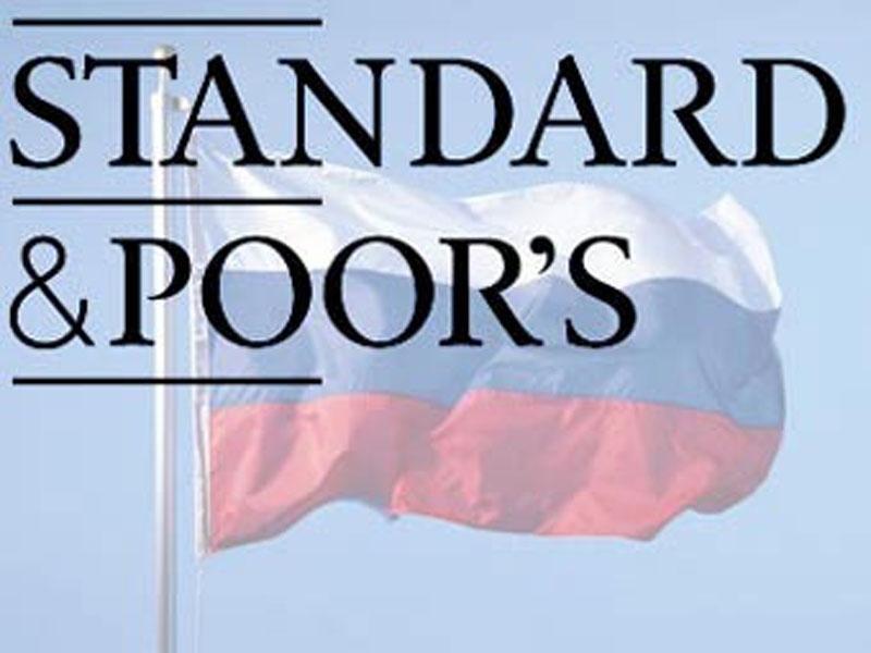 S&P подтвердило рейтинг России на прежнем уровне, но с негативным прогнозом