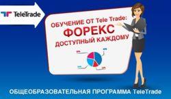 учебно-лекционная программа «Рынок Forex»