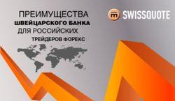 швейцарский банк Swissquote