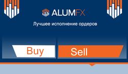 AlumFX гарантирует исполнение ордеров