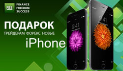 Форекс-брокер FBS дарит новые iPhone