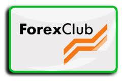 Что такое форекс клуб