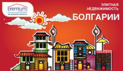 Компания Premium Group рассказала о рынке болгарской недвижимости
