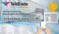 TeleTrade в конкурсе «Рублёвая зона»