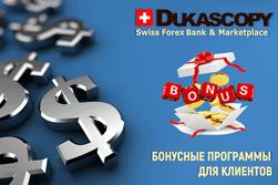 бонусная программа от банка-брокера Dukascopy