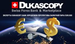 В Dukascopy спрогнозировали реальный курс доллара