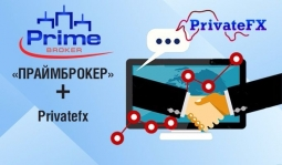 слияние PrimeBroker и PrivateFx