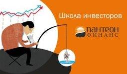 Пантеон-Финанс Школа Управляющих