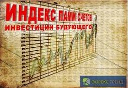 Индекс ПАММ счетов позволяет прибыли расти