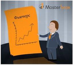 «Мастер Брок»: фьючерсная прибыль на колебаниях рынка