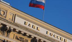 Необходимость в изменении параметров монетарной политики ЦБ РФ отсутствует