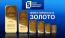 В компании Fort Financial Services рассказали, как торговать золотом на Форексе