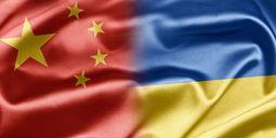 Украина развивает отношения с Китаем