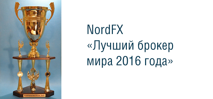 Рейтинг брокеров форекс 2016 года