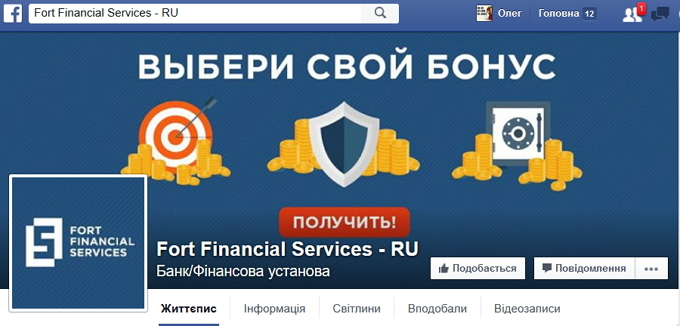 группы брокера Fort Financial Services в Facebook