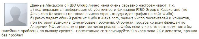 Отзывы о компании masterforex-v наклон канала на форексе