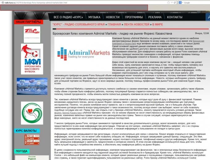 недобросовестная реклама Admiral Markets