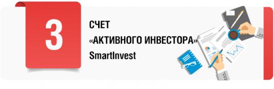 ПАММ-счет SmartInvest