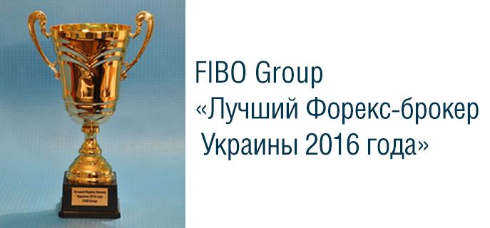 Форекс лучшие брокеры украины