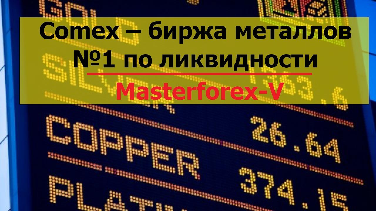 форекс биржа цветных металлов