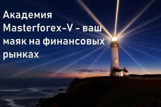 Академия Masterfore-V - ваш маяк на финансовых рынках