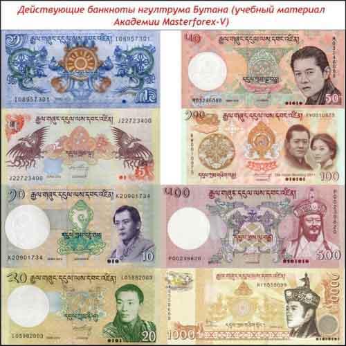 Банкноты нгултрума Бутана