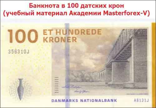 Банкнота 100 крон