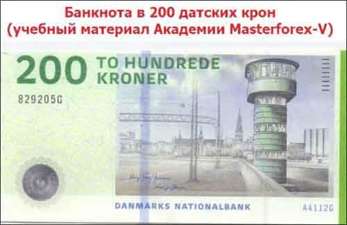 Купюра в 200 датских крон