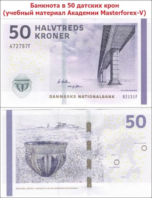 Банкнота в 50 датских крон