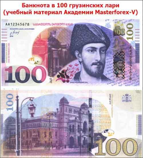 Купюра 100 лари