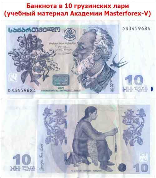 Банкнота 10 лари
