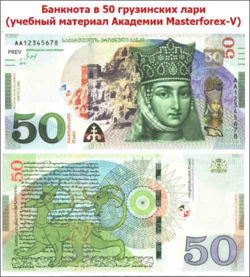 Банкнота 50 лари
