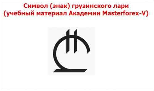 Символ (знак) грузинского лари