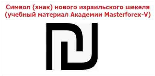Символ (знак) нового израильского шекеля