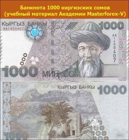 Банкнота 1000 киргизских сомов