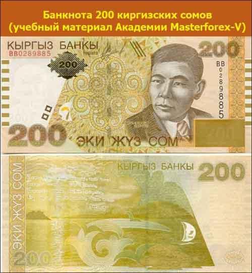 Банкнота 200 киргизских сомов