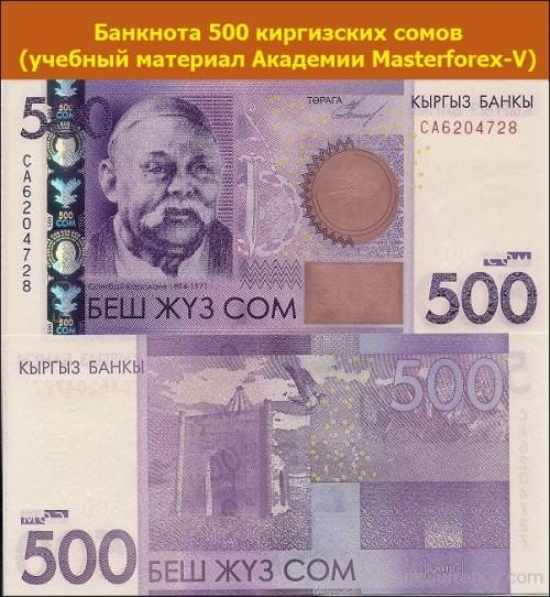 Банкнота 500 киргизских сомов