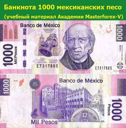 Банкнота 1000 мексиканских песо