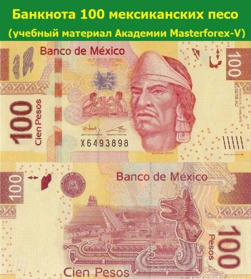 Банкнота 100 мексиканских песо