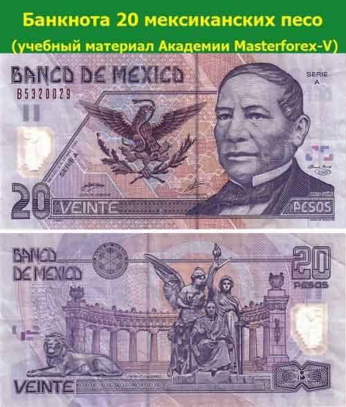 Банкнота 20 мексиканских песо