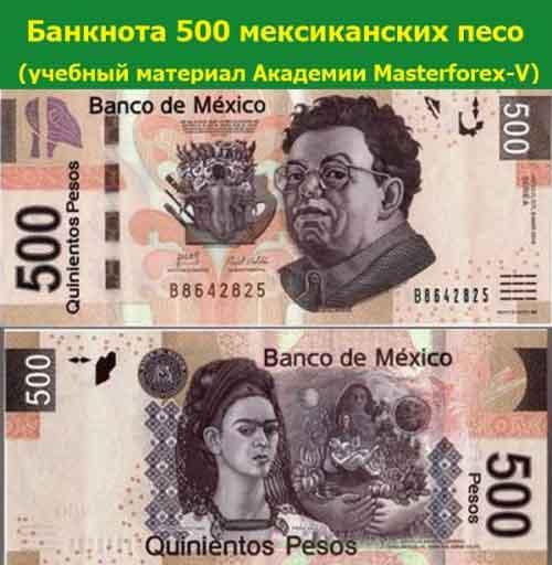 Банкнота 500 мексиканских песо
