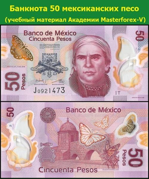 Банкнота 50 мексиканских песо