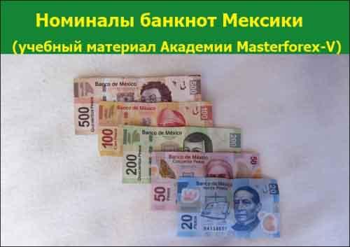 Номиналы банкнот Мексики