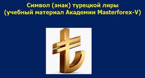 Символ (знак) турецкой лиры