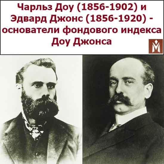 Чарльз Доу и Эдвард Джонс