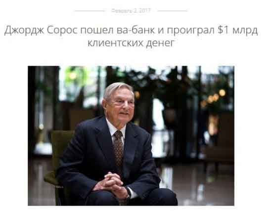 Джордж Сорос пошёл ва-банк и проиграл $1 млрд клиентских денег
