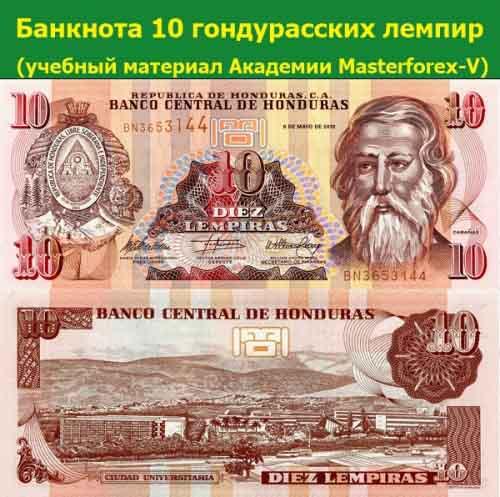 Банкнота 10 гондурасских лемпир