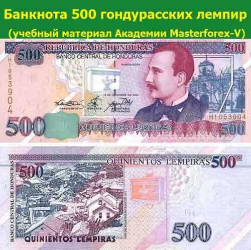 Банкнота 500 гондурасских лемпир